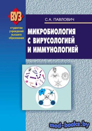Микробиология с вирусологией и иммунологией - С. А. Павлович - 2013 год