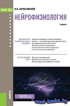 Нейрофизиология - Валерий Викторович Шульговский - 2016 год