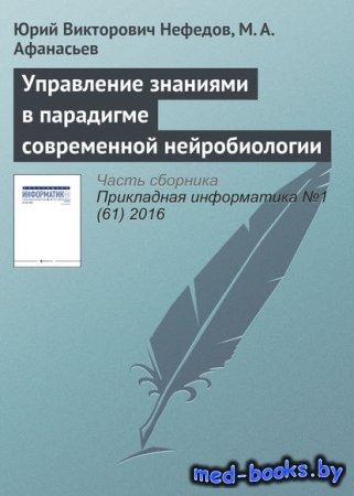 Управление знаниями в парадигме современной нейробиологии - Ю. В. Нефедов,  ...