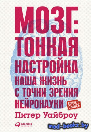 Мозг: Тонкая настройка. Наша жизнь с точки зрения нейронауки - Питер Уайбро ...