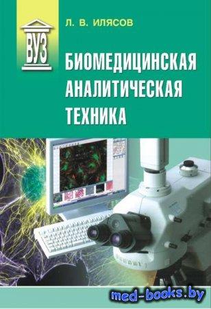 Биомедицинская аналитическая техника - Л. В. Илясов - 2012 год