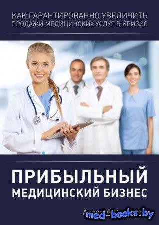 Прибыльный медицинский бизнес - Алексей Владимирович Михайлов - 2015 год