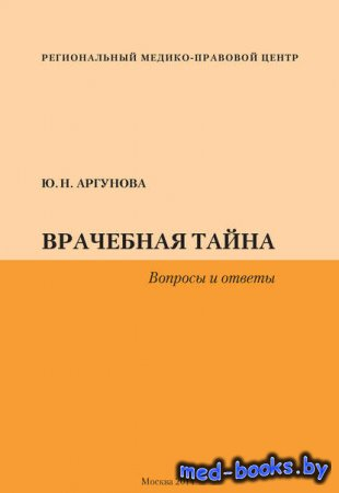 Врачебная тайна. Вопросы и ответы - Юлия Аргунова - 2014 год