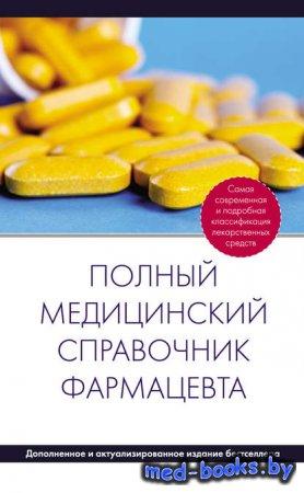Полный медицинский справочник фармацевта - 2013 год
