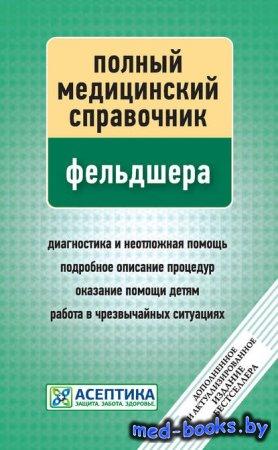 Полный медицинский справочник фельдшера - П. Вяткина - 2012 год