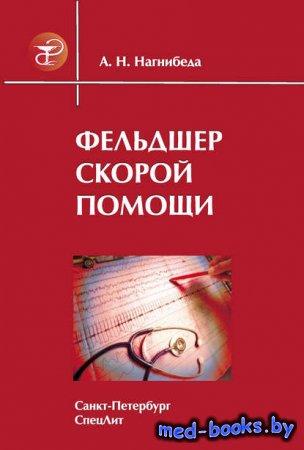 Фельдшер скорой помощи - Анатолий Нагнибеда - 2009 год
