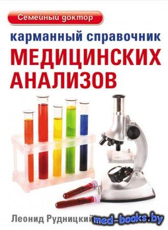 Карманный справочник медицинских анализов - Л. В. Рудницкий - 2012 год