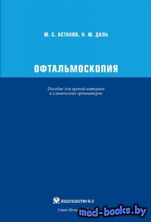 Офтальмоскопия. Пособие для врачей-интернов и клинических ординаторов - Н. Ю. Даль, Ю. С. Астахов - 2011 год