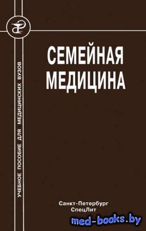 Семейная медицина - О. Б. Крысюк, А. А. Стрельников, А. Г. Обрезан, Л. В. К ...