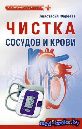 Чистка сосудов и крови - Анастасия Фадеева - 2011 год