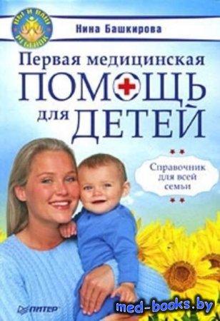 Первая медицинская помощь для детей. Справочник для всей семьи - Нина Башки ...