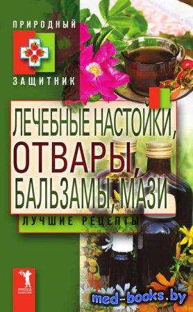 Лечебные настойки, отвары, бальзамы, мази. Лучшие рецепты - Юлия Николаева  ...