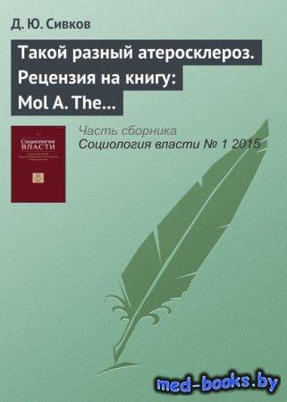 Такой разный атеросклероз. Рецензия на книгу: Mol A. The Body Multiple: Ontology in Medical Practice. Durham; London: Duke University Press, 2002