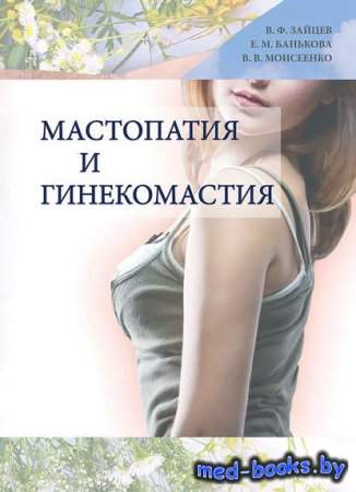 Мастопатия и гинекомастия - Валерий Моисеенко, Василий Зайцев, Елена Банькова - 2016 год