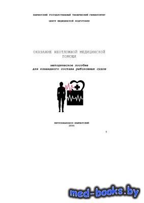 Оказание неотложной медицинской помощи - Ковалев С.В., Сон Ен Ай. - 2000 го ...