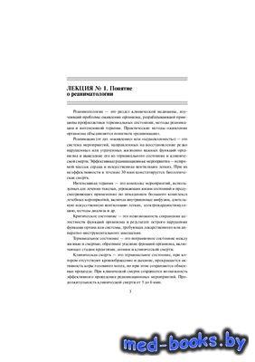 Анестезиология и реаниматология: конспект лекций - Колесникова М.А. - 2008  ...