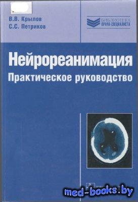 Нейрореанимация - Крылов В.В., Петриков С.С. - 2010 год - 176 с.