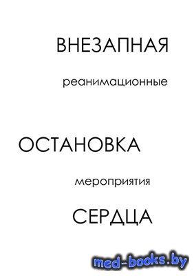 Внезапная остановка сердца: реанимационные мероприятия - Кудряшов В.Г. - 20 ...