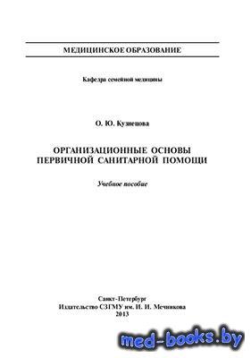 Организационные основы первичной медико-санитарной помощи - Кузнецова О.Ю.  ...