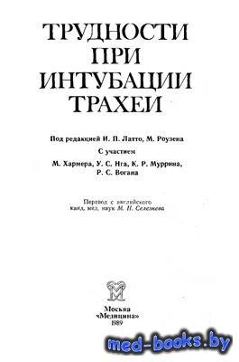 Трудности при интубации трахеи - Латто И.П., Роузен М. - 1989 год - 304 с.