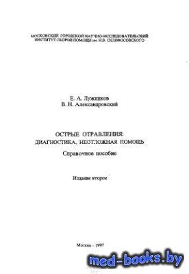 Острые отравления: диагностика, неотложная помощь - Лужников Е.А., Александ ...