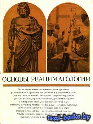 Основы реаниматологии - Неговский В.А. - 1975 год - 361 с.
