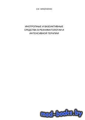 Инотропные и вазоактивные средства в реаниматологии и интенсивной терапии - ...