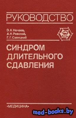 Синдром длительного сдавления - Нечаев Э.А., Ревской А.К., Савицкий Г.Г. -  ...