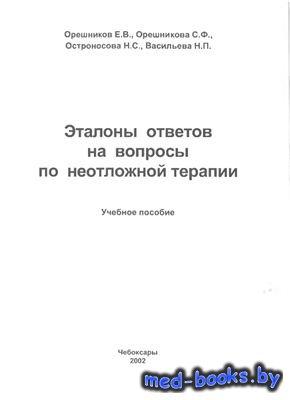 Эталоны ответов на вопросы по неотложной терапии - Орешников Е.В., Орешнико ...