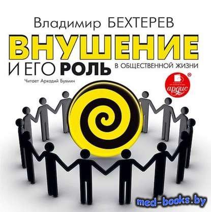 Внушение и его роль в общественной жизни - Владимир Бехтерев - 2016 год