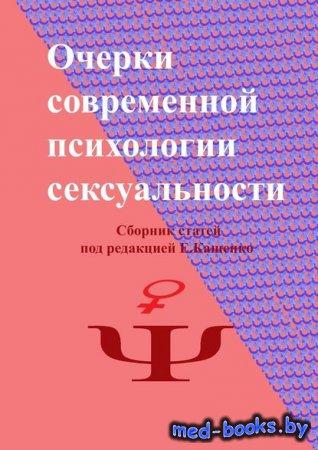 Очерки современной психологии сексуальности. Сборник статей под редакцией Е ...