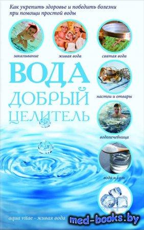 Вода – добрый целитель - Сергей Реутов - 2017 год