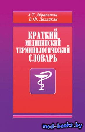 Краткий медицинский терминологический словарь - А. Т. Айрапетян, В. Ф. Даллакян - 2010 год