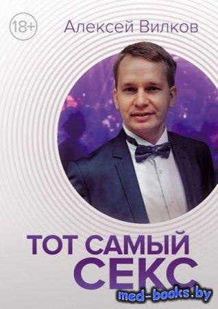Тот самый секс - Алексей Сергеевич Вилков - 2017 год