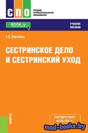 Сестринское дело и сестринский уход - Тамара Обуховец - 2017 год