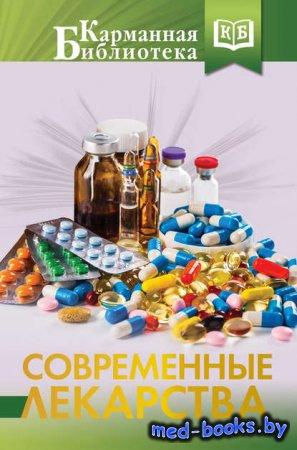 Современные лекарства - Ренад Аляутдин - 2017 год