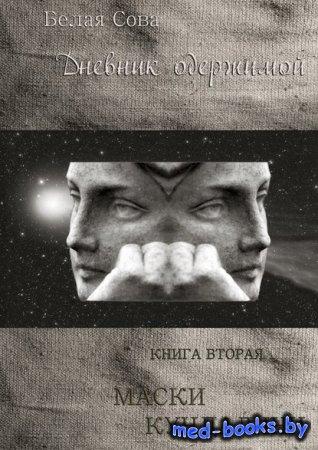 Дневник одержимой. Маски Кундалини - Белая Сова - 2017 год