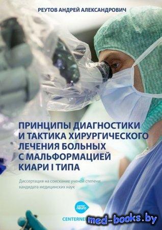 Принципы диагностики и тактика хирургического лечения больных с мальформацией Киари I типа. Диссертация на соискание ученой степени кандидата...