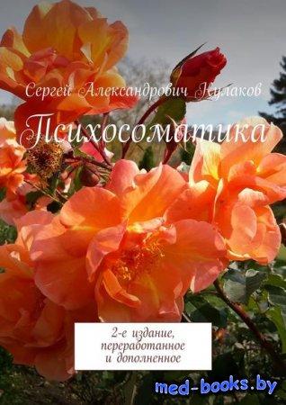 Психосоматика. 2-е издание, переработанное и дополненное - Сергей Александр ...