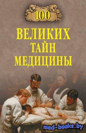 100 великих тайн медицины - Станислав Зигуненко - 2013 год