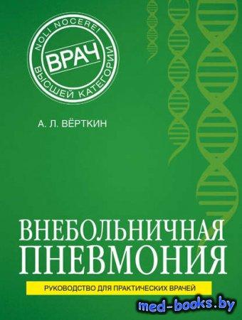 Внебольничная пневмония - А. Л. Верткин - 2016 год