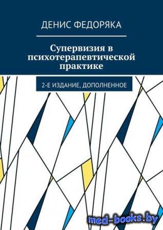 Супервизия в психотерапевтической практике. 2-е издание, дополненное - Дени ...