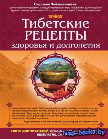 Тибетские рецепты здоровья и долголетия - Светлана Чойжинимаева - 2016 год