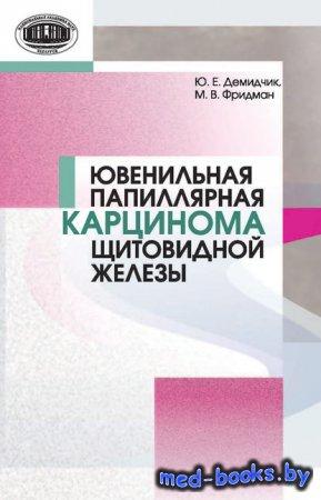 Ювенильная папиллярная карцинома щитовидной железы - М. В. Фридман, Ю. Е. Д ...