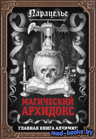 Магический архидокс - Франц Гартман, Парацельс - 2016 год