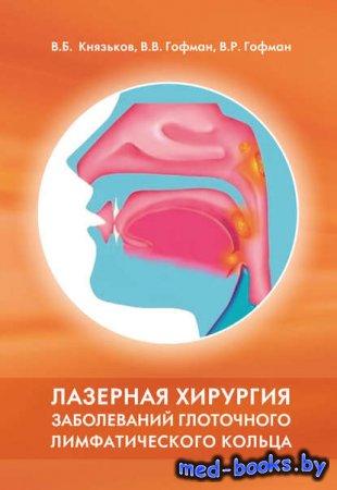 Лазерная хирургия заболеваний глоточного лимфатического кольца - Вера Гофма ...