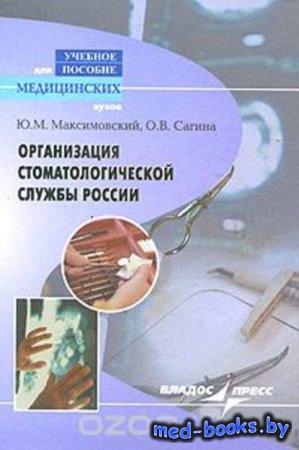 Организация стоматологической службы России - Ю. М. Максимовский, О. В. Саг ...