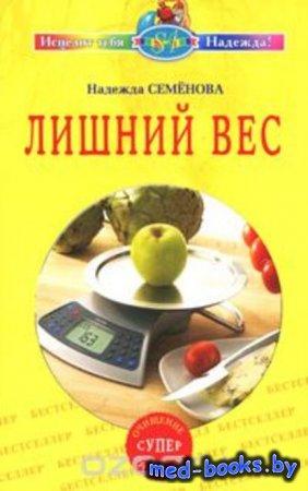 Лишний вес - Надежда Семенова - 2010 год