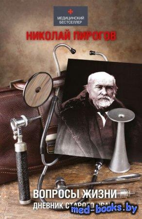 Вопросы жизни. Дневник старого врача - Н. И. Пирогов - 2014 год