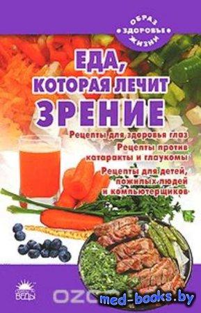 Еда, которая лечит зрение - Наталья Стрельникова - 2010 год